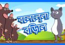Only Kats Video: বেলেল্লা বিড়াল – The Belling Cat | Bengali Cartoon | Bangla Short Story For Kids